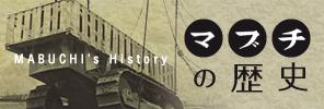 マブチの歴史