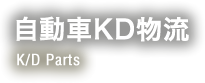 自動車KD物流
