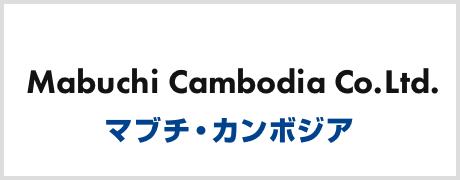 マブチ・カンボジア