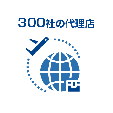 300社の代理店